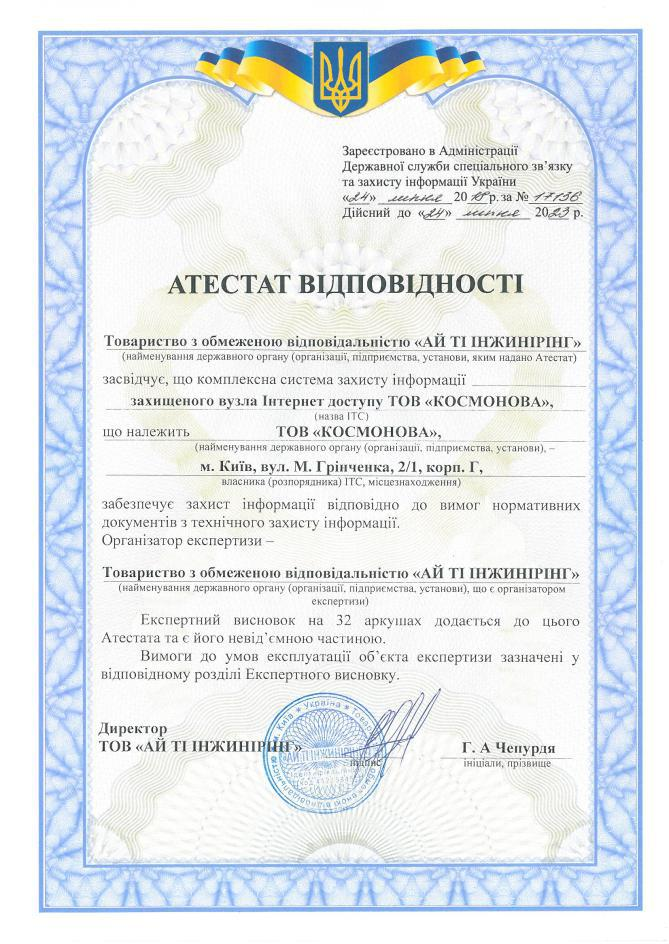 Cosmonova LLC CISS of Secure Internet Access Node 